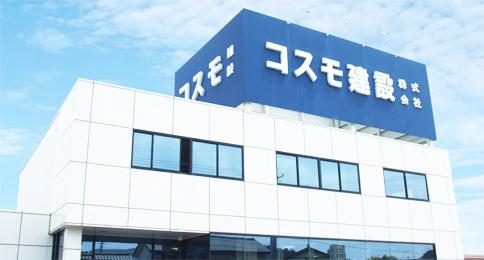 コスモ建設株式会社