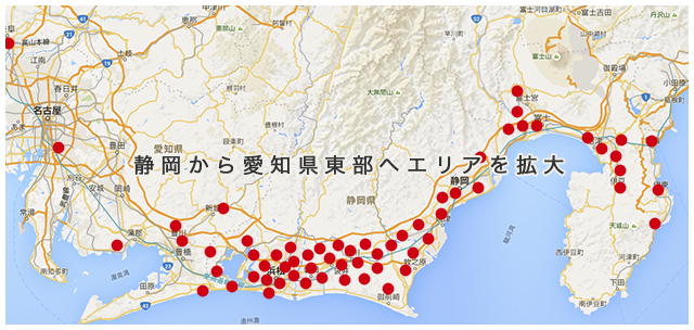 静岡から愛知県東部へエリアを拡大