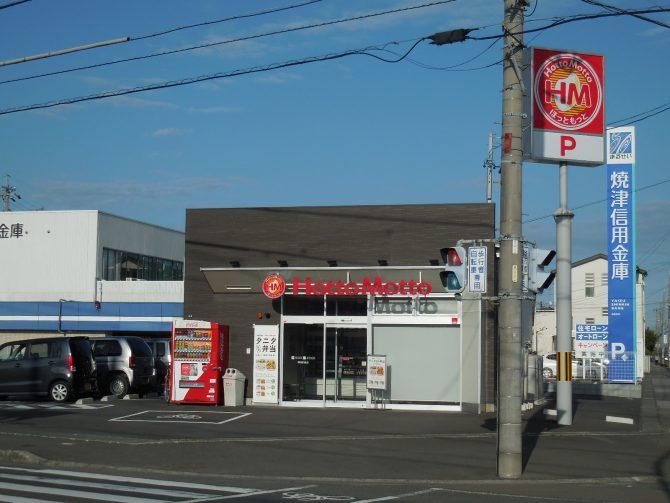 ほっともっと藤枝前島店①