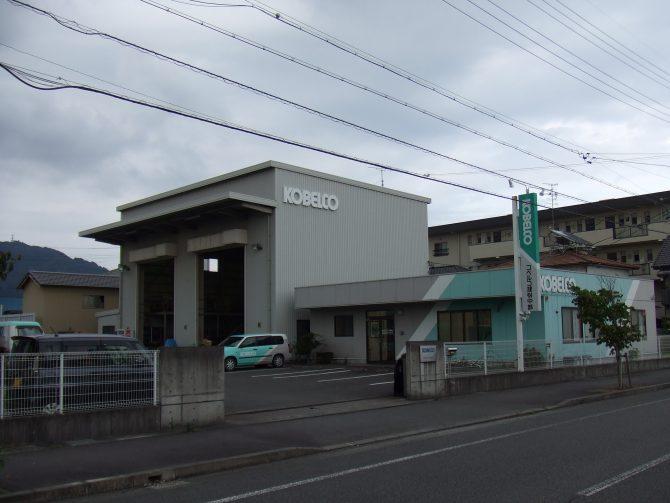 コベルコ営業所焼津